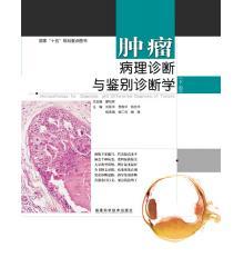 肿瘤病理诊断与鉴别诊断学(上、下卷)