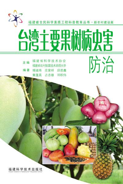 台湾主要果树病虫害防治