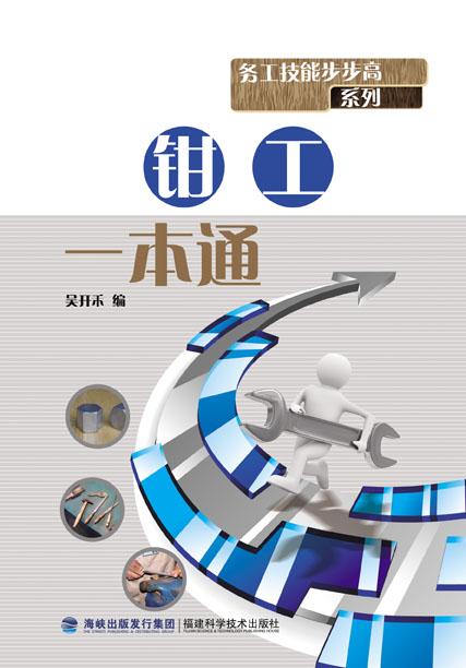 钳工操作规程_钳工一本通_机械电子_综合_福建科学技术出版社