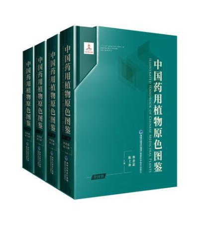 中国药用植物原色图鉴