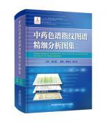 中药色谱指纹图谱精细分析图集 中文版