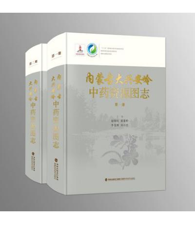 内蒙古大兴安岭中药资源图志