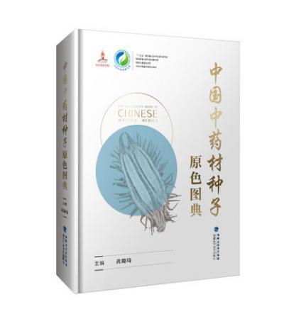 中国中药材种子原色图典