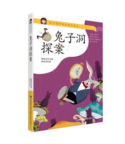 兔子洞探案(丽云老师的故事专卖店)