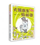 大熊医生粉丝团(阅读123)