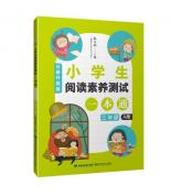 小学生阅读素养...